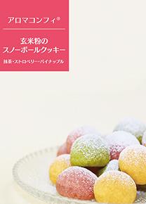 玄米粉のスノーボール クッキーレシピ