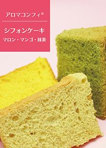 シフォンケーキ レシピ