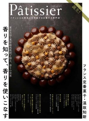 Pâtissier_表紙
